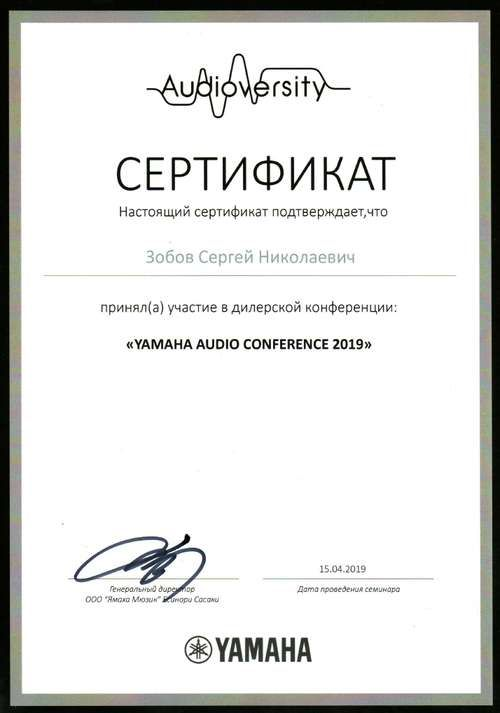 Сертификат Yamaha Audio